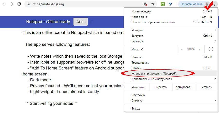 Как установить PWA приложение в браузер Chrome