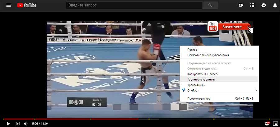 """Chrome 70: как включить просмотр видео в режиме """"картинка в картинке"""""""