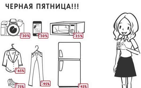 Правила покупки техники со скидкой во время Черной Пятницы