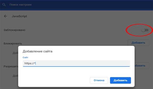 Как сделать, чтобы Chrome открывал определенный контент только на сайтах https