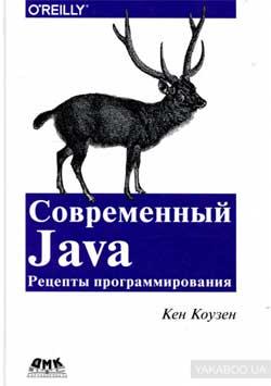 Кен Коузен – Современный Java - ТОП-5 книг по программированию