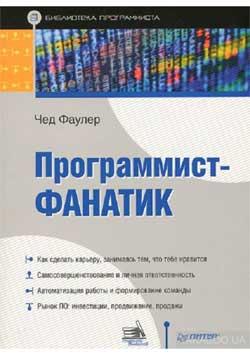 Чед Фаулер – Программист-фанатик - ТОП-5 книг по программированию