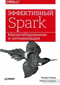 Холден Кара – Эффективный Spark - ТОП-5 книг по программированию