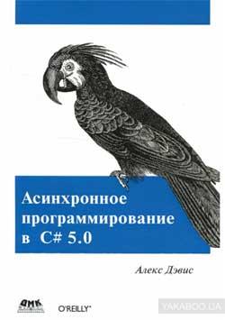 Алекс Дэвис – Асинхронное программирование с С# 5.0 - ТОП-5 книг по программированию