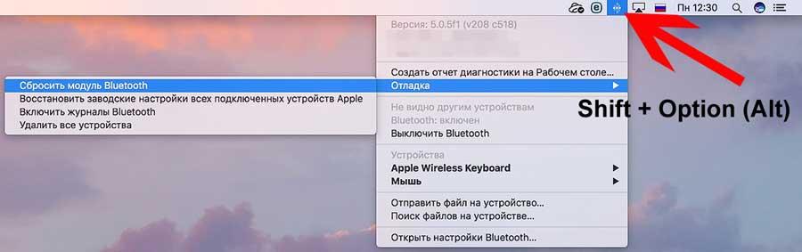 Как перезагрузить Bluetooth-модуль Mac, MacBook и Mac Mini