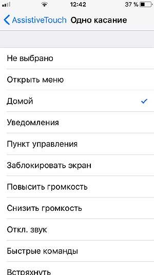 """Виртуальная вместо обычной: как сделать на iPhone кнопку """"Домой"""""""
