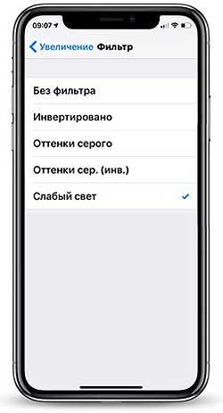 Снизить яркость экрана iPhone/iPad ниже стандартного минимума?