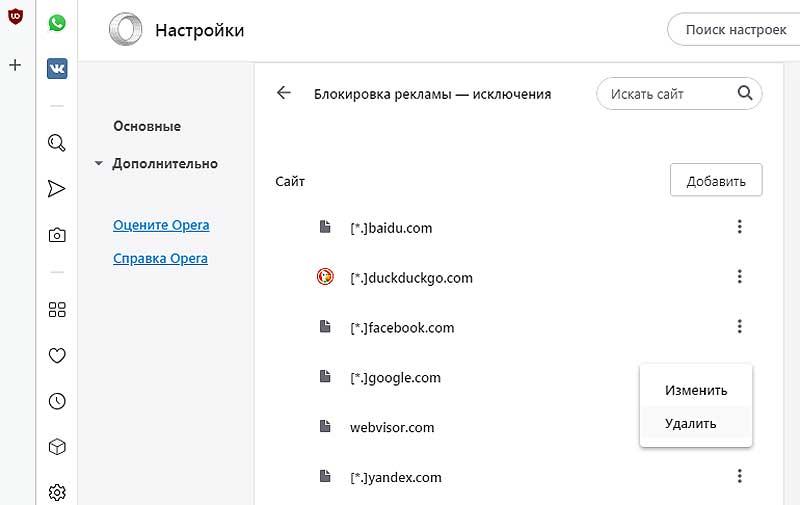 Как заново заблокировать рекламу в поисковой выдаче после апдейта Opera