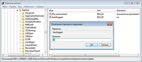 """Как убрать подсказки в Проводнике и окне """"Выполнить"""" Windows"""