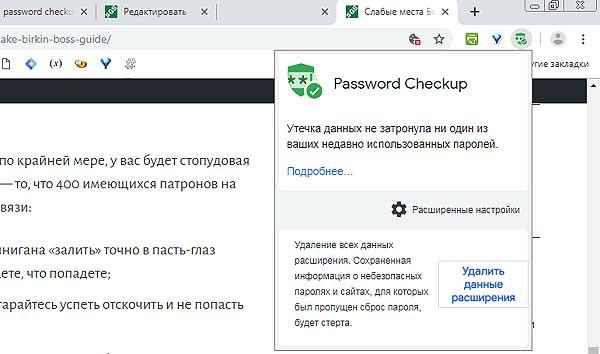 Google выпустила фирменный Password Checkup для Chrome: зачем он и где скачать