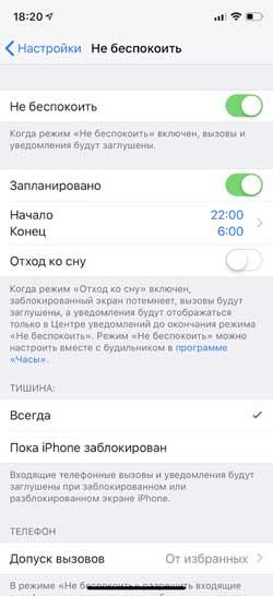 Доброе утро, день или вечер на экран блокировки iPhone: как отключить