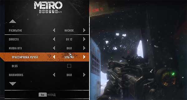 Metro Exodus: DLSS, FPS, 4K, DirectX, размытие, мерцание и прочие проблемы
