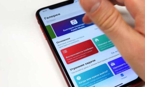 Приложение Shortcuts / Команды на iPhone: что делать, если оно постоянно вылетает
