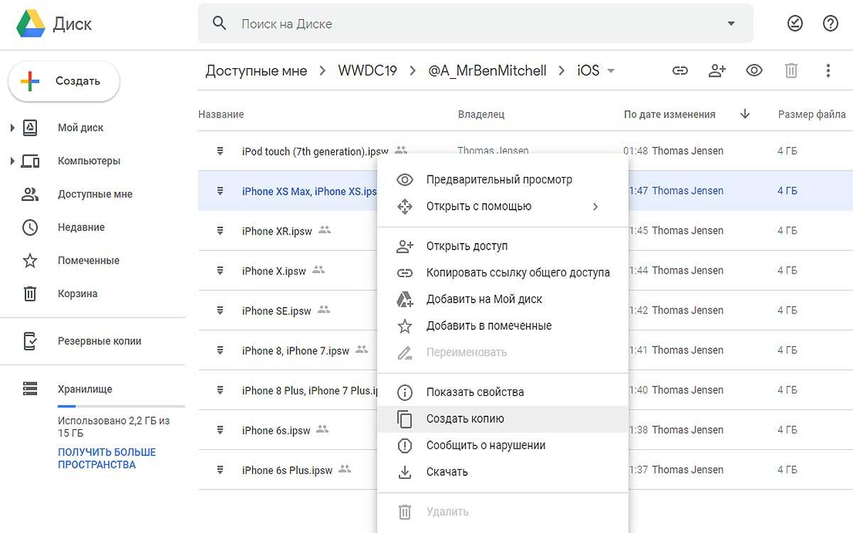 iOS 13 beta IPSW или iPadOS 13 IPSW без учетки разработчика: где взять и как скачать быстро