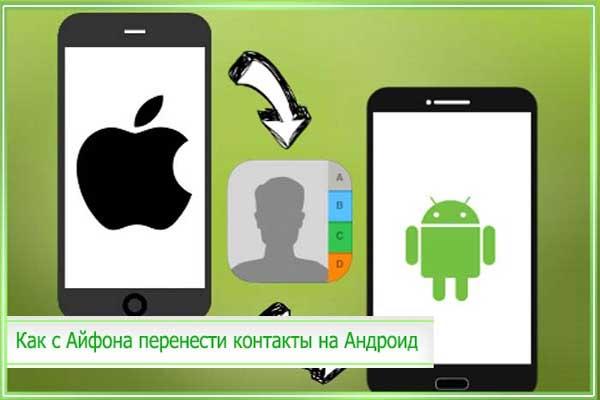 перенос контактов с Айфона на Андроид