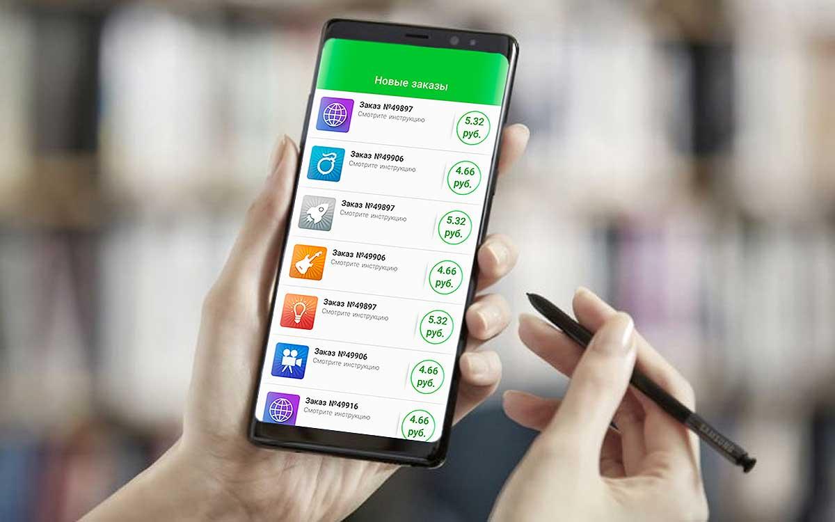 Где заработать на установке приложений для Android?