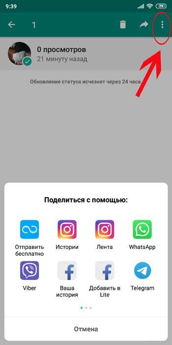 Как переслать статус из WhatsApp в Facebook, Instagram, Telegram и т.д.