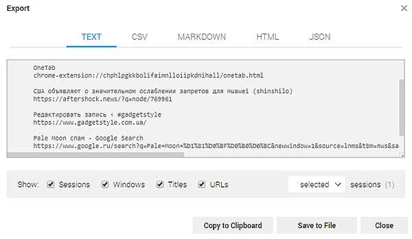 Открытые вкладки в Chrome: как оперативно сохранить их в TXT или в HTML