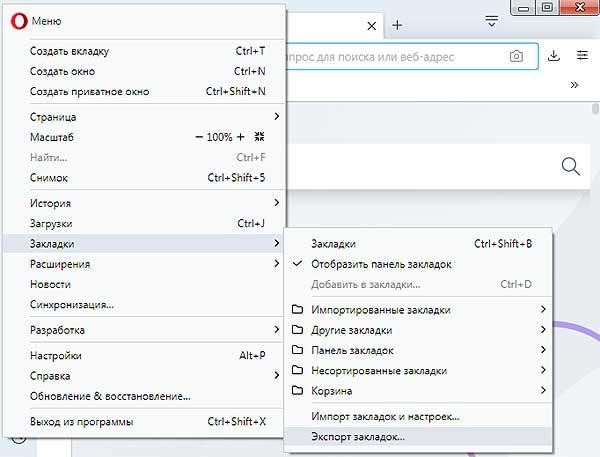 Как перенести в Edge Chromium закладки из другого браузера