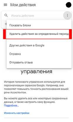 Как удалить архив аудиозаписей Google Ассистента (и Google Home)