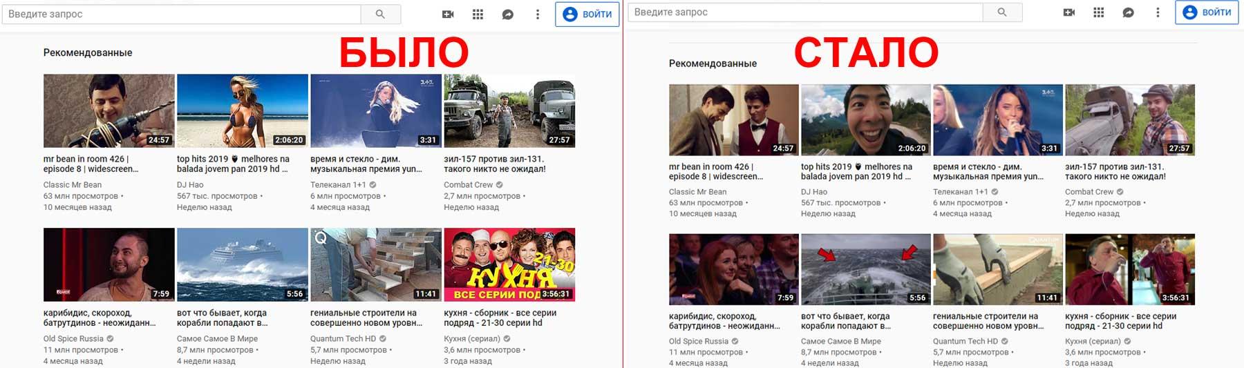 Кликбейтные превью в YouTube: как их убрать