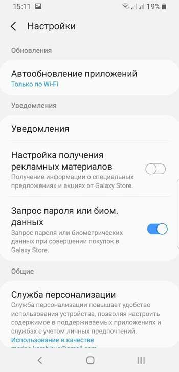 Уведомления Galaxy Store: как отключить их совсем