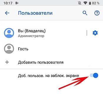 Аватарка на экране блокировки и в шторке в Android 10: как поставить