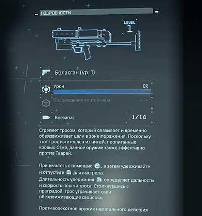 Death Stranding: где брать настоящее оружие?