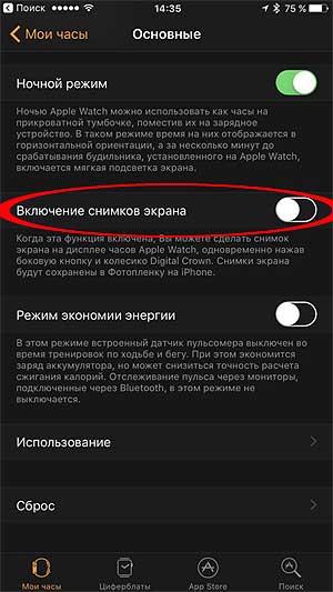 Как быстро отключить скриншоты в Apple Watch?