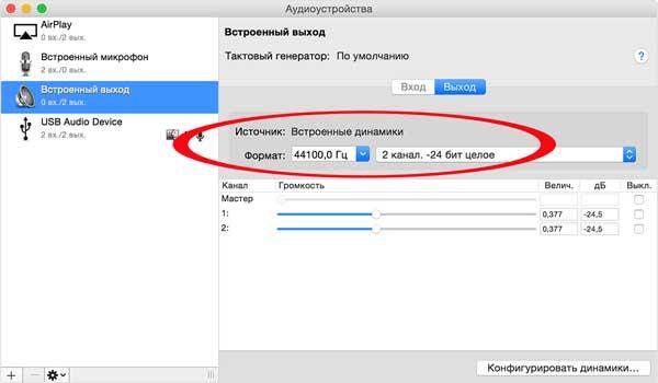 """Щелкают динамики у нового """"музыкального"""" MacBook Pro 16?"""