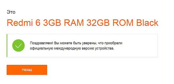 Глобальная прошивка в Xiaomi - как проверить, официальная она или поддельная