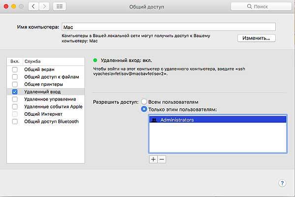 Удаленный доступ к Mac через SSH в macOS Catalina: как включить