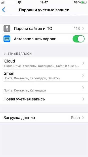 Если не работает автозаполнение паролей в iPhone или iPad