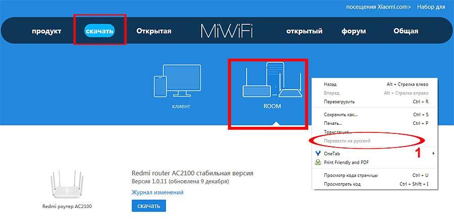 Если роутер MiWiFi не работает, а индикатор мигает или горит красным