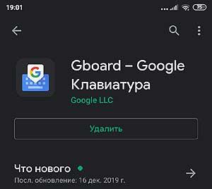 Если клавиатура Gboard не работает: как проблему устранять