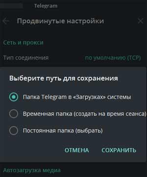 Из Telegram не скачивается файл: почему и как устранить проблемку