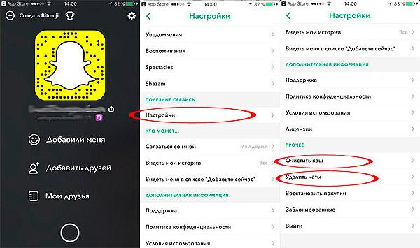 Пустые уведомления в Snapchat: откуда и как их убрать