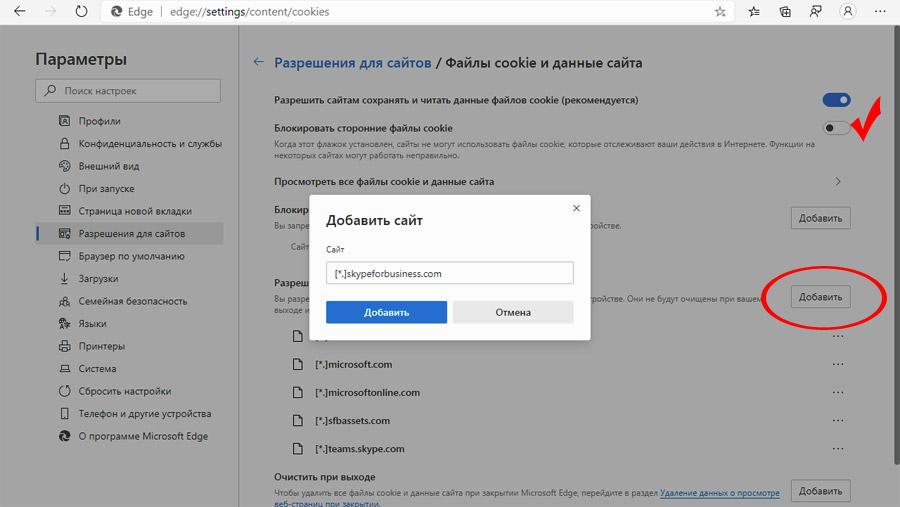 проблемы Microsoft Teams - не загружается в браузере
