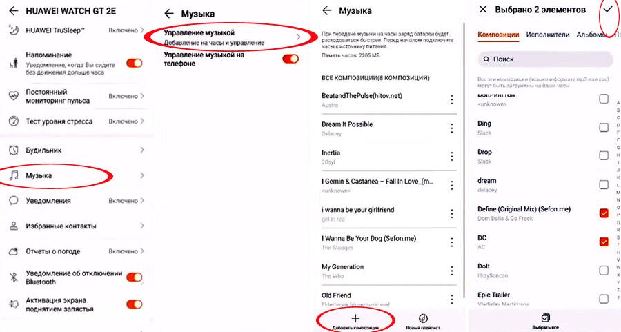 Huawei Watch GT 2e с музыкой: как залить и подключить наушники