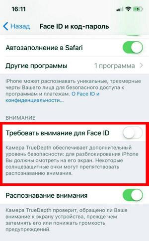 Перестал работать Face ID - отключаем всего одну опцию...