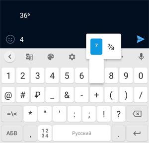 Степени в Android-смартфоне: как писать их быстро и красиво