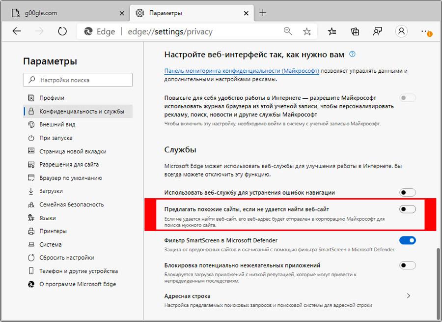 Новая функция Link Doctor в браузере Edge Chromium: что это и как отключить