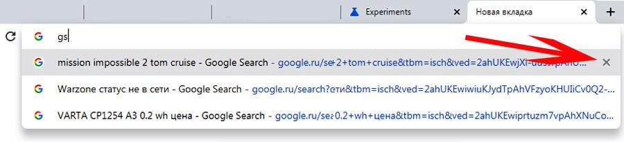Подсказки Chrome в адресной строке: как удалять лишние просто мышкой