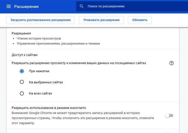 Защита данных как у Safari в macOS Big Sur: как сделать такую же в Chrome и в Firefox?