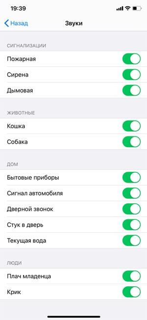 Распознавание звуков в iPhone: как включить и настроить