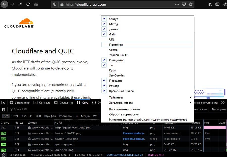 Поддержка HTTP/3 и QUIC: как включить её в Firefox
