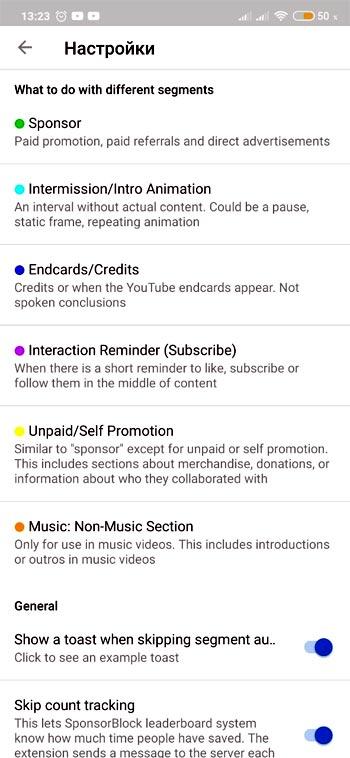 Как обходить встроенную рекламу и прочие вставки в YouTube на Android