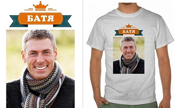 Фотки в подарок на футболке
