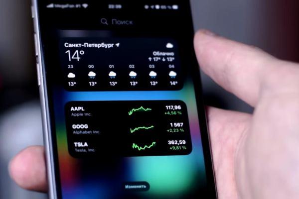 Прозрачный виджет на экране iPhone: как это делается