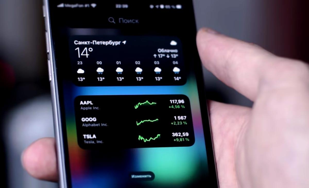 Виджеты на домашнем экране iOS 14: список приложений, которые их поддерживают - прозрачный виджет